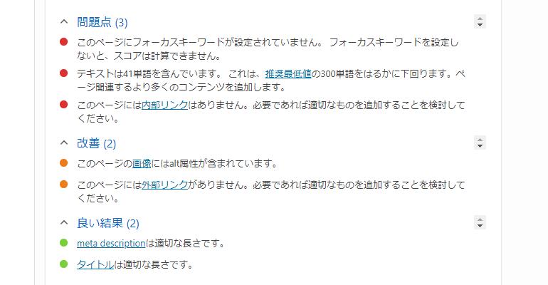 yoastSEO解析部分を日本語化