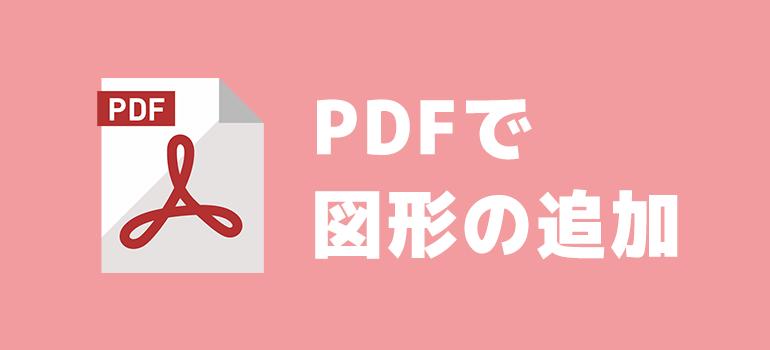 PDFで塗りつぶしなしの図形を追加する方法