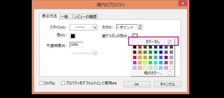 塗りつぶしの色を選択